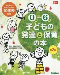 0歲~6歲子どもの發達と保育の本