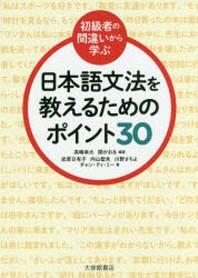 (初級者の間違いから學ぶ)日本語文法を敎えるためのポイント30