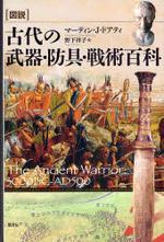 圖說古代の武器·防具·戰術百科