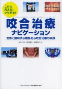 咬合治療ナビゲ-ション これで見える!つながる! 生體と調和する根據ある咬合治療の實踐