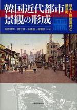 韓國近代都市景觀の形成 日本人移住漁村と鐵道町