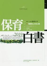 保育白書 2019
