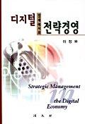디지털 경제에서의 전략경영