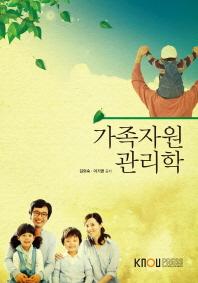 가족자원관리학(1학기, 워크북포함)