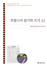 프랑스어 읽기와 쓰기 A2(2학기, 워크북포함)