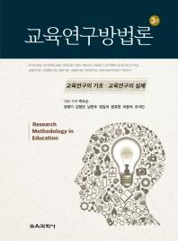 교육연구방법론