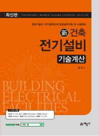건축 전기설비: 기술계산
