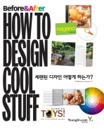 HOW TO DESIGN COOL STUFF(세련된 디자인 어떻게 하는가)