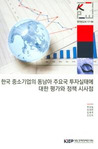 한국 중소기업의 동남아 주요국 투자실태에 대한 평가와 정책 시사점(연구보고서 17-4)