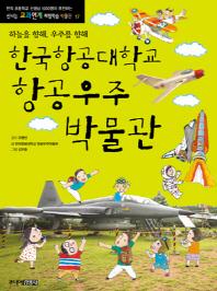 한국항공대학교 항공우주박물관