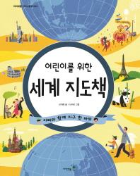 어린이를 위한 세계 지도책