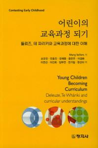 어린이의 교육과정 되기