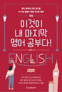 이것이 내 마지막 영어 공부다!