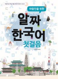 알짜 한국어 첫걸음