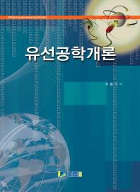 유선공학개론