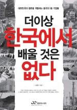 더이상 한국에서 배울 것은 없다