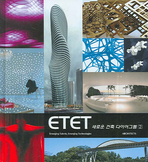 ETET 새로운 건축 다이어그램 2