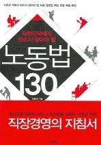 대한민국에서 반드시 알아야 할 노동법 130