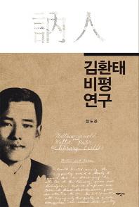 김환태 비평연구