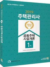 주택관리사 1차 공동주택시설개론(2019)