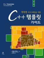똑똑한 프로그래밍을 위한 C++ 템플릿 가이드