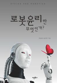 로봇윤리란 무엇인가?