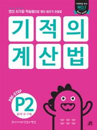 기적의 계산법 P2(유아 5~7세)