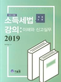 NCS 반영 소득세법 강의: 이해와 신고실무(2019)