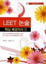 LEET 논술 핵심 배경지식. 1