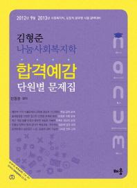 나눔사회복지학 합격예감 단원별 문제집(2013)
