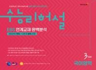 수능리허설 고등 국어영역 실전 대비 Final 모의고사 3회분(2019)(2020 수능대비)(8절)