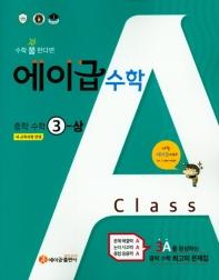 에이급 중학 수학 중3(상)(2020)