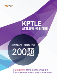 KPTLE 실기시험 국시대비 사진제시형 사례형 모음 200제