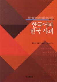 한국어와 한국 사회