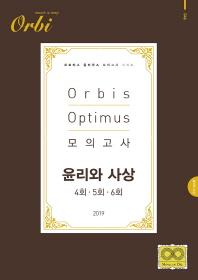 Orbis Optimus 고등 윤리와 사상 모의고사(4회 5회 6회)(2019)(봉투형)