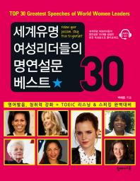 세계유명 여성리더들의 명연설문 베스트 30