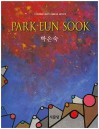 박은숙(Park Eun Sook)