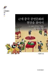 근세 중국 공연문화의 현장을 찾아서