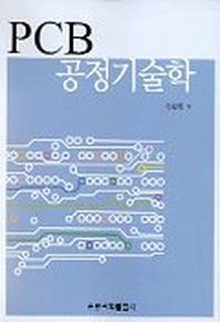 PCB 공정기술학