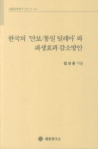 한국의 안보 통일 딜레마와 파생효과 감소방안