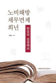 노비해방 채무면제 희년: 한국적 성경해석