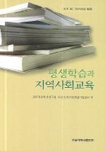 평생학습과 지역사회교육
