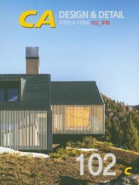 CA 102: 디자인&디테일 주택