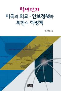 탈냉전기 미국의 외교 안보정책과 북한의 핵정책