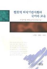 창조적 지식기반사회와 국어과 교육