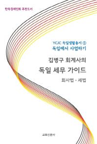 김병구 회계사의 독일 세무 가이드: 회사법 세법