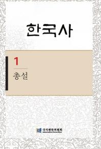 한국사. 1: 총설