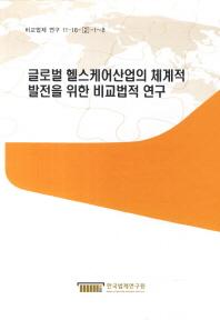 글로벌 헬스케어산업의 체계적 발전을 위한 비교법적 연구