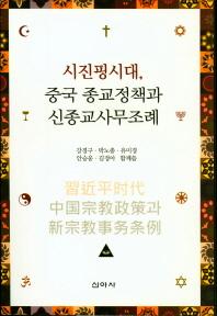 시진핑시대,중국 종교정책과 신종교사무조례