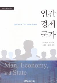 인간 경제 국가